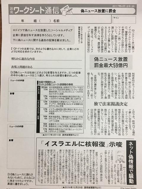 高2_政治・経済読売ワークシート_(9)[1]