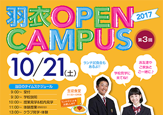 羽衣学園中学第3回オープンキャンパス