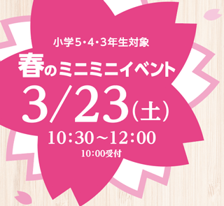 2019年3月23日(土)中学春のミニミニイベント