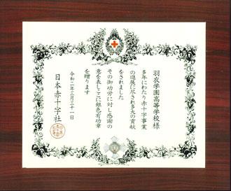 赤十字「銀色有功章」授与