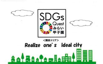 高2・Ⅱ類「SDGs Qwestみらい甲子園」に出場決定!
